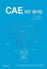 한국기계산업진흥회는 CAE 산업의 성장과 함께 대두된 표준 용어 부재의 문제를 해결하기 위해 관련 용어를 표준화하고 CAE 표준 용어집을 발간했다