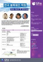 한국블록체인학회 창립 기념식 및 심포지엄이 25일 여의도 중소기업중앙회 그랜드홀에서 개최된다