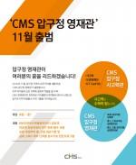 CMS에듀가 CMS 압구정 영재관을 출범했다