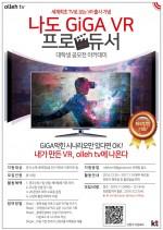 KT(회장 황창규)는 지난 11월 8일 자사 IPTV서비스인 올레 tv를 통해 세계최초 IPTV 가상현실(VR) 서비스인 올레 tv 360도 기가 VR을 출시하고 이를 기념해 전국 대학생 대상 VR영상 시나리오 공모전을 시행한다