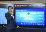 SAP코리아가 23일 디지털 변혁을 위한 획기적인 경영회의지원 솔루션인 SAP 디지털보드룸(SAP Digital Boardroom)을 국내 최초로 공개했다