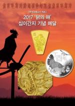 한국조폐공사는 2017 정유년(丁酉年) 닭의 해를 맞아 2017년 정유년(丁酉年) 12간지 기념메달을 출시한다