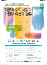 건국대 아시아·디아스포라연구소와 교육대학원은 다문화 수도 서울의 아젠다 확산과 환류를 주제로 다문화 포럼을 개최한다