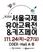 제38회 서울국제유아교육전&키즈페어 포스터
