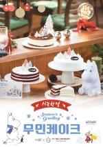 GS리테일이 운영하는 편의점 GS25가 이달 28일(월)부터 역대 최고의 연말 시즌 케익 예약 한정 판매를 진행한다