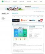 한국저작권보호원 클린사이트 내 카피킬러