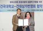 건국대 김진기 대외협력처장(좌)과 건대상가번영회 이옥희 회장이 업무 협력을 체결했다