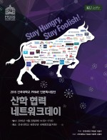 2016 건국대학교 프라임 인문학사업단 산학협력 네트워크데이 포스터