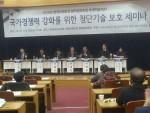 한국사회안전범죄정보학회가 김두관 국회의원실과 공동으로 국가경쟁력 강화를 위한 첨단기술 보호 세미나를 개최했다
