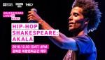 힙합 셰익스피어: 아칼라 토크 콘서트 가로 포스터