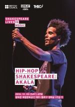 힙합 셰익스피어: 아칼라 토크 콘서트 세로 포스터