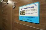 전국 종합병원에서는 염증성 장질환 환자를 위한 화장실 우선 이용 배려 캠페인에 참여해 병원 내 화장실에 간판을 부착하고 염증성 장질환자 배려 화장실을 운영하고 있다