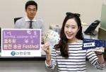 신한은행은 외화 환전·송금 고객을 대상으로 e쿠폰북을 제공하고 경품 이벤트를 실시하는 溫冬來 환전·송금 Festival을 1일부터 시행한다
