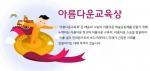 제17회 아름다운교육상 개최