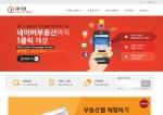 부동산 중개업소 관리·홍보 솔루션 부동산웹 홈페이지