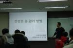 한국보건복지인력개발원 서울사회복무교육센터가 피트니스 914 최인철 총괄이사를 초빙하여 특강을 실시하였다