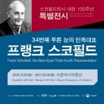 호랑이스코필드기념사업회가 스코필드 박사 특별 전시회를 개최한다