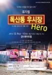 금나래아트홀 독산동 우시장 뮤지컬 공연 포스터