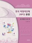 한국 비영리단체 총람 중앙행정기관편, 노영희, 조은글터, 150,000원