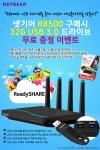 넷기어 R8500 USB 하드 드라이브 무료 증정 이벤트