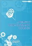 스마트팩토리와 첨단제조기술 관련 실태와 기술개발 전략