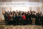 여주시정신건강증진센터가 2016년 사업성과보고회를 성황리에 개최했다