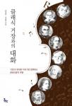 양일용,박종한 작가의 클래식 거장과의 대화 표지