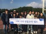 강남구청소년지원센터 꿈드림 청소년들의 대인관계능력 향상 및 새로운 경험을 위해 캠프를 진행했다