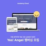클레비 Yes Angel 멤버십 모집
