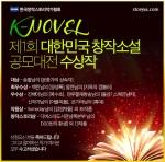 K-NOVEL 제1회 대한민국창작소설 공모대전 수상작 발표