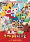 에듀챌린지의  내 친구 호비의 네 번째 극장판 애니메이션 호비와 동화나라 대모험이 전국 메가박스에서 8일부터 개봉한다