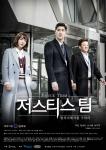 웹드라마 저스티스팀의 포스터가 공개됐다