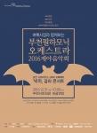 벼룩시장과 함께하는 부천필하모닉오케스트라 2016 제야음악회가 31일 오후 10시부터 부천시민회관 대공연장에서 개최된다.
