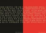 언랭귀지드 서울 포스터