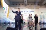 2016 보육인대회 시작을 알리는 한국어린이집총연합회 정관진 회장