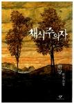 인터넷 서점 알라딘에서 올 해 가장 많이 팔린 책은 한강의 채식주의자인 것으로 나타났다