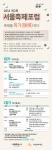 서울축제포럼 웹전단
