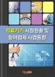 임팩트가 의료기기 시장현황 및 참여업체 사업동향 보고서를 출간했다