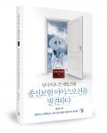 황선찬 지음/북작/296쪽/22800원