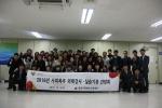 경인사회복무교육센터가 2016년 외래강사 및 실습기관 간담회를 개최했다