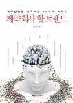 제약회사 핫트렌드, 고기현 지음, 전자책, 6000원