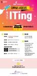 KG아이티뱅크과 KG인테리어뱅크가 두 곳의 공식 홍보활동을 위한 대학생 서포터즈 ITing 3기를 모집한다