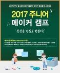 크리언스에듀 2017 주니어 메이커 캠프 홍보 포스터