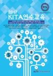 한국산업기술협회연수원이 2017년도 연간 교육 일정을 배포한다