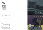 김이린‧정연희 2인전 색, 감전 포스터