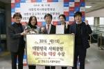 강동구도시관리공단이 대한민국 사회공헌대상을 수상했다