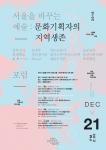 서울문화재단이 서울, 예술, 청년의 접점을 찾는다는 취지로 서울을 바꾸는 예술 포럼을 12월 21일 오후 2시부터 6시 30분까지 서울중앙우체국 10층 대회의실에서 개최한다
