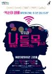 해운대문화회관 뮤지컬 나들목 메인 포스터