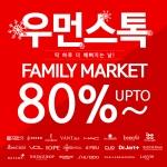 우먼스톡이 주관하는 우먼스톡 패밀리마켓 2016이 21일 오전 10시부터 오후 4시까지 서울 압구정에 위치한 포차프린스에서 열린다