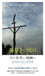 김경원 작가의 떴다방사진전 꿈꾸는 역사가 개최된다
